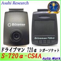ドライブマン720A