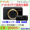 FINEVU ファインビュー CR-2000S+ 前後2カメラ フルHD 液晶付きドライブレコーダー GPSモジュール/常時電源付属 駐車監視 動体検知 inbyte CR-2000S-P 02P03Dec16