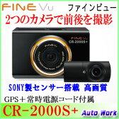 FINEVU ファインビュー CR-2000S+ 前後2カメラ フルHD 液晶付きドライブレコーダー GPSモジュール/常時電源付属 駐車監視 動体検知 inbyte CR-2000S-P