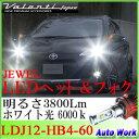 【エントリーでポイント5倍〜】ヴァレンティ LEDヘッドライト&LEDフォグランプ HB3/HB4 Deluxe 3800 Valenti JEWEL LED LDJ12-HB4-60 純白光