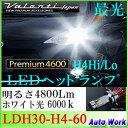 【エントリーでポイント5倍〜】ヴァレンティ LEDヘッドライト H4 Hi/Lo プレミアム4600シリーズ Valenti JEWEL LED LDH30-H4-60 純白光 4800Lm