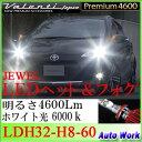 【エントリーでポイント5倍〜】ヴァレンティ LED ヘッドライト&LEDフォグランプ プレミアム4600 H8/H9/H11/H16 Valenti JEWEL LED LDH32-H8-60 純白光
