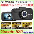 【エントリーでP7倍〜】PAPAGO! GoSafe 520 ウルトラワイドHD ドライブレコーダー パパゴ GS520-16G 駐車監視機能付