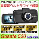 PAPAGO! GoSafe 520 ウルトラワイドHD ドライブレコーダー パパゴ GS520-16G 駐車監視機能付 02P03Dec16