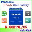 カオス CAOS 60B19L パナソニック ブルーバッテリー N-60B19L/C5 40B19L 38B19L 等 互換 適合