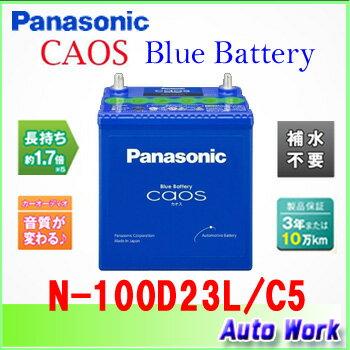 カオス CAOS 100D23L パナソニック ブルーバッテリー N-100D23L/C5 55D23L 65D23L 75D23L 等 互換 適合
