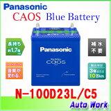 �ڥ���ȥ��P7�ܡ��� ������ CAOS 100D23L �ѥʥ��˥å� �֥롼�Хåƥ N-100D23L/C5 55D23L 65D23L 75D23L �� �ߴ� Ŭ��