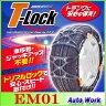 非金属タイヤチェーン FECチェーン エコメッシュ T-Lock EM01 145/80R12(夏),135/80R13(夏),155/70R12,155/65R13,155/55R14