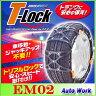 非金属タイヤチェーン FECチェーン エコメッシュ T-Lock EM02 145/80R13(夏),155/70R13,165/55R14
