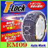 非金属タイヤチェーン FECチェーン エコメッシュ T-Lock EM09 195/70R14(夏),205/65R14,185/65R15(冬),195/60R15,205/55R15,195/55R16(夏),185/55R16(冬),195/50R16(冬)