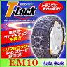 非金属タイヤチェーン FECチェーン エコメッシュ T-Lock EM10 185/80R14(夏),175/80R15(夏),175/80R14(冬),195/70R14(冬),195/65R15,205/60R15,195/55R16(冬),205/50R16