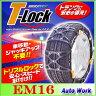 非金属タイヤチェーン FECチェーン エコメッシュ T-Lock EM16 195/80R15(冬),215/70R15,225/60R16(夏),215/55R17(夏),225/55R16(冬),225/50R17(夏),225/45R18(夏)