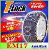 非金属タイヤチェーン FECチェーン エコメッシュ T-Lock EM17 215/65R16,225/60R16(冬),225/55R17(夏),215/55R17(冬),235/50R17(夏),225/50R17(冬)