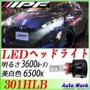 IPF LEDヘッドライト 301HLB H11 6500k オールインワンボディ 車検対応 3年保証