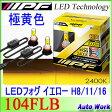 【エントリーでP7倍〜】 IPF LEDフォグランプ 104FLB H8 H11 H16 2400K 2000lm イエロー 車検対応