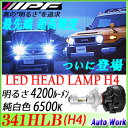 IPF LEDヘッドライト 341HLB H4 Hi/Lo 6500k オールインワンボディ 車検対応 3年保証 02P03Dec16