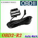 COMTEC コムテック レーダー探知機用 OBDII接続アダプター OBD2-R2 ZERO 84V ZERO 74V 対応