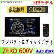 コムテック 超高感度GPS レーダー探知機 ZERO 600V OBD2対応 データ更新無料 COMTEC