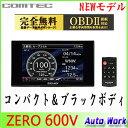 【エントリーでD10倍P7倍G5倍】コムテック 超高感度GPS レーダー探知機 ZERO 600V OBD2対応 データ更新無料 COMTEC