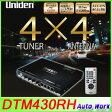 Uniden ユニデン DTM430RH 車載用地上デジタルチューナー 4×4 フルセグ/ワンセグ対応チューナー