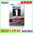【送料無料】Mobil1 モービル1 エンジンオイル 5W-50 4L SN High Performance 5W50