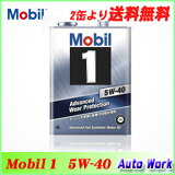 Mobil1 モービル1 エンジンオイル 5W-40 4L SN Advanced Wear Protection 5W40