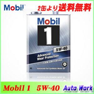 モービル エンジン Protection
