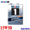 Mobil1 モービル1 エンジンオイル 15W-50 4L SN High Performance 15W50