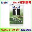 【5/28〜エントリーD10倍P7倍G5倍】Mobil1 モービル1 エンジンオイル 0W-20 4L SN Advanced Fuel Economy 0W20