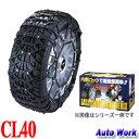非金属タイヤチェーン 京華産業 スノーゴリラ コマンダー2 CL40 185/80R14,195/65R15,205/60R15,195/55R16,205/5...