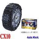 非金属タイヤチェーン 京華産業 スノーゴリラ コマンダー2 CX10 195/80R14,175/80R15,205/70R14,195/70R15,205/6...