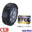 非金属タイヤチェーン 京華産業 スノーゴリラ コマンダー2 CX20 195/80R15,205/70R15,215/70R15,215/65R15,205/6...