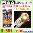 日中でも視認性を落とさないシャープな発光。 黄色の写り込み少ないクリアビュー&省電力化も 実現したPIAA最新のウィンカー用LED