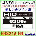 PIAA Select ピア HID キット H4 Hi/Low 6300K オールインワン HHS21A ホワイト光 車検対応