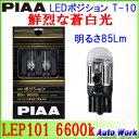 PIAA LED T10ウェッジ球 LEP101 85ルーメン 6600ケルビン ホワイト T-10 ポジション&ライセンス球