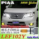 PIAA LEDフォグランプ LEF102Y イエロー 1800lm H8 H11 H16 車検対応 ピア