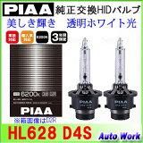 PIAA �ԥ� ������HID�Х�� D4S�����߷� HL628 6200k �ָ��б�