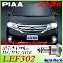 【エントリーでポイント5倍〜】PIAA LEDフォグランプ LEF302 H8 H11 H16 6000K 純白光 1000Lm 車検対応