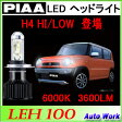 【エントリーでP7倍〜】PIAA LEDヘッドライト LEH100 H4 Hi/Low 6000k 車検対応 日本製 2年保証