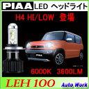 【ポイント5倍!!3/18日10:00〜3/21日9:59まで】PIAA LEDヘッドライト LEH100 H4 Hi/Low 6000k 車検対応 日本製 2...
