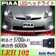 PIAA LEDヘッドライト LEH102 H8 H9 H11 H16 6000k 車検対応 2年保証 ピア