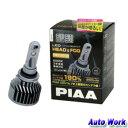 PIAA LEDヘッドライト&フォグ プレミアム HB/HIRタイプ LEH121 HB3/HB4/HIR1/HIR2 6000k 車検対応 3年保証