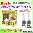 小糸製作所 KOITO 純正交換HIDバルブ ハイパワーHID D4S専用 4200ケルビン 3600lm P35190