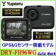 ショッピングドライブレコーダー 【5/22よりエントリーでP5倍】ユピテル DRY-FH96WG FULL HD GPS搭載ドライブレコーダー