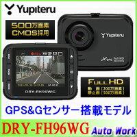 ユピテルDRY-FH96WGドライブレコーダー