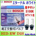 純正交換HIDバルブ D2S専用 BOSCH ボッシュ エターナル ホワイト 5100K 2個セット 車検対応 HID-EWD2S