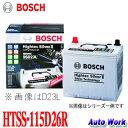 BOSCH ボッシュ バッテリー 115D26R Hightec Silver II ハイテックシルバー 2 HTSS-115D26R 75D26R 80D26R 85D26R 等 互換 適合
