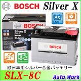 BOSCH ボッシュ SLX-8C シルバー合金バッテリー シルバーX 輸入車用高性能バッテリー