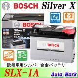 BOSCH ボッシュ SLX-1A シルバー合金バッテリー シルバーX 輸入車用高性能バッテリー