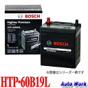 最新最高峰バッテリー BOSCH ボッシュ 60B19L ハイテック プレミアム Hightec Premium HTP-60B19L 充電制御車対応 38B19L 40B19L 55B19L等 互換 適合